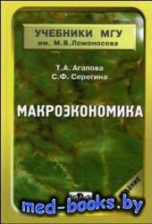Макроэкономика - Агапова Т.А., Серегина С.Ф. - 2004 год - 448 с.