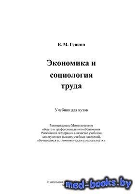 Экономика и социология труда - Генкин Б.М. - 1999 год - 384 с.