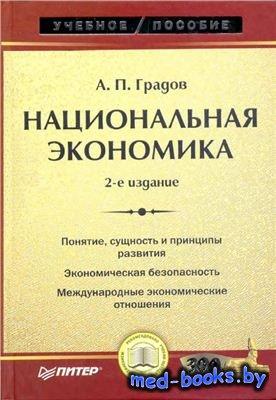 Национальная экономика - Градов А.П. - 2005 год - 240 с.