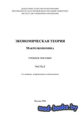 Экономическая теория. Макроэкономика - Ефимова Е.Г. - 2006 год - 245 с.