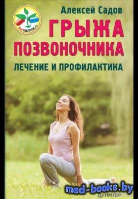 Алексей Садов - Грыжа позвоночника (Аудиокнига)