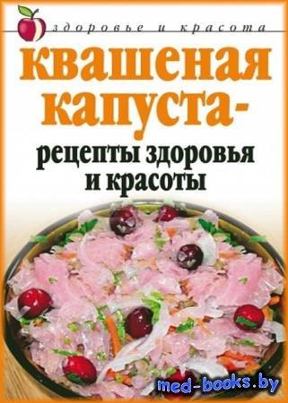 Квашеная капуста – рецепты здоровья и красоты - Линиза Жалпанова - 2007 - 62 с.