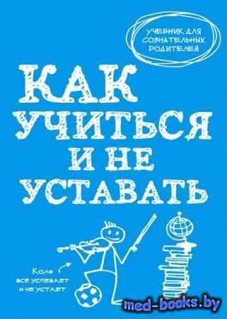Как учиться и не уставать - Алексей Макеев - 2014 - 192 с.