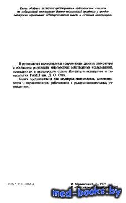 Активное ведение родов - Абрамченко В.В. - 1997 год - 670 с.