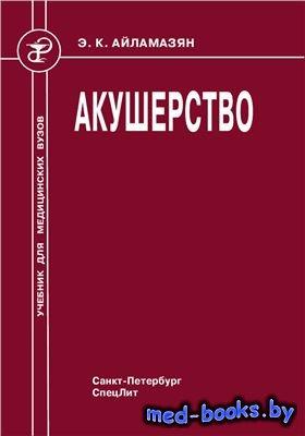 Акушерство - Айламазян Э.К. - 2010 год - 543 с.