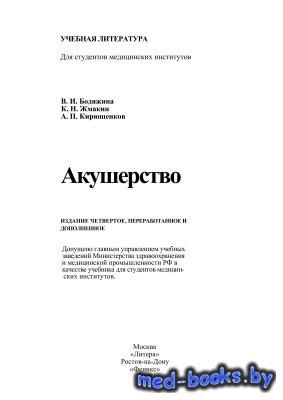 Акушерство - Бодяжина В.И., Жмакин К.Н., Кирющенков А.П. - 1998 год - 496 с ...