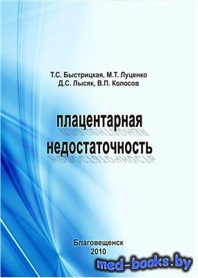 Плацентарная недостаточность - Быстрицкая Т.С., Луценко В.П., Лысяк Д.С., К ...