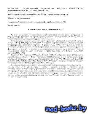 Заболевания центральной нервной системы и беременность - Гилязутдинова 3.Ш. - 1996 год - 74 с.