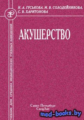 Акушерство - Гуськова H.А., Солодейникова М.В., Харитонова С.В. - 2009 год - 220 с.