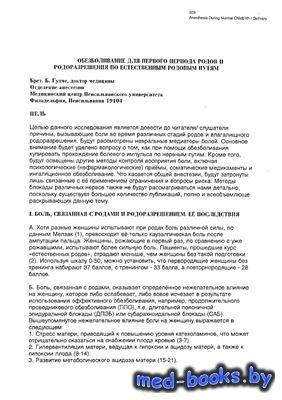 Обезболивание для первого периода родов и родоразрешения по естественным родовым путям - Гутче Б.Б. - 17 с.