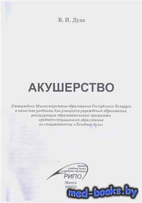 Акушерство - Дуда В.И. - 2013 год - 576 с.