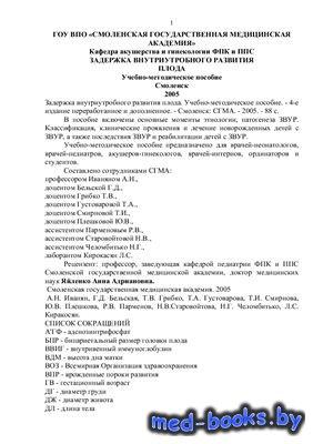Задержка внутриутробного развития плода - Иванян А.Н. Бельская Г.Д. и др. - ...