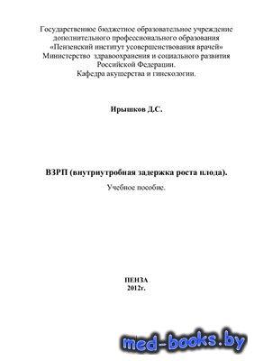 Внутриутробная задержка роста плода - Ирышков Д.С. - 2012 год - 30 с.