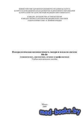 Изосерологическая несовместимость матери и плода по системе Rh-Hr - Касько  ...