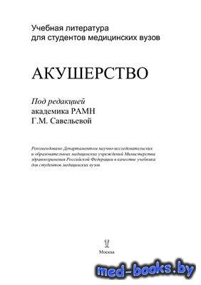 Акушерство - Кирющенков А.П., Сичинава Л.Г., Шалина Р.И. - 2000 год - 817 с ...
