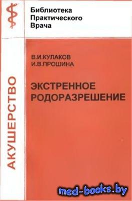 Экстренное родоразрешение - Кулаков В.П., Прошина И.В. - 1997 год - 276 с.