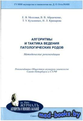 Алгоритмы и тактика ведения патологических родов - Мозговая Е.В., Абрамченк ...