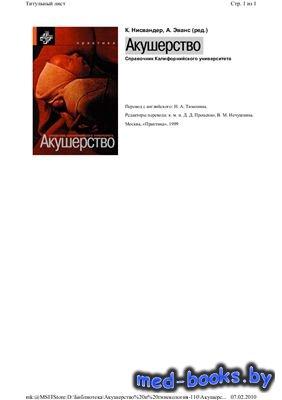 Акушерство - Нисвандер К., Эванс А., Тимонина Н.А. - 1999 год - 500 с.