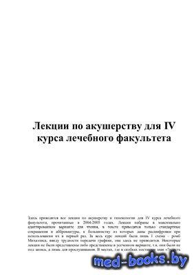 Лекции по акушерству для 4 курса - Ниязов Р.К. - 2005 год - 61 с.