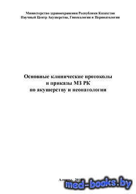 Основные клинические протоколы и приказы МЗ РК по акушерству и неонатологии