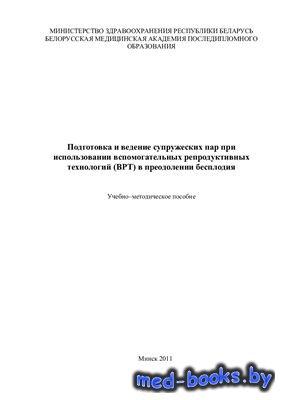 Подготовка и ведение супружеских пар при использовании вспомогательных репродуктивных технологий (ВРТ) в преодолении бесплодия - Петрова Е.В.