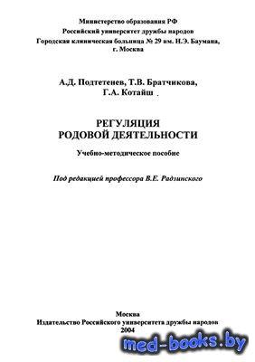 Регуляция родовой деятельности - Подтетенев А.Д., Братчикова Т.В., Котайш Г.А. - 2004 год - 54 с.