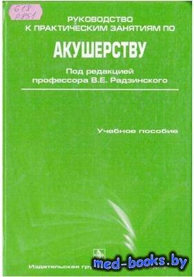 Руководство к практическим занятиям по акушерству - Радзинский В.Е. - 2007 год - 656 с.