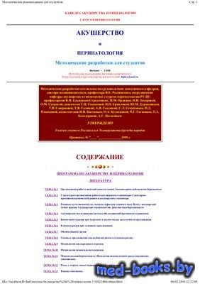 Акушерство и перинатология - Радзинский В.Е., Ордиянц И.М., Захарова Н.И. и ...