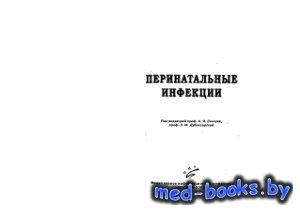Перинатальные инфекции - Сенчук А.Я., Дубоссарская З.М. - 2005 год - 318 с.