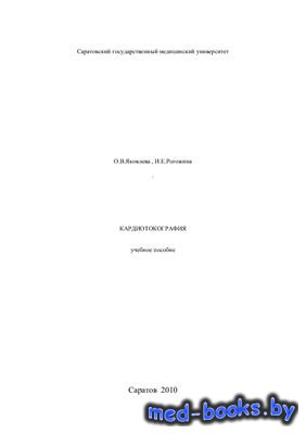 Кардиотокография - Яковлева О.В., Рогожина И.Е. - 2010 год - 86 с.