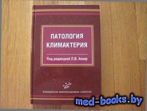 Патология климактерия - Аккер Л.В. - 2010 год - 440 с.
