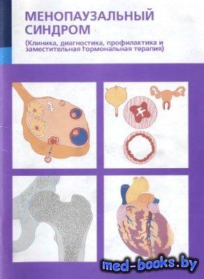 Менопаузальный синдром - Кулаков В.И. Вихляева Е.М. - 1996 год - 66 с.