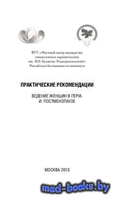 Рекомендации РАМ. Ведение женщин в пери - и постменопаузе
