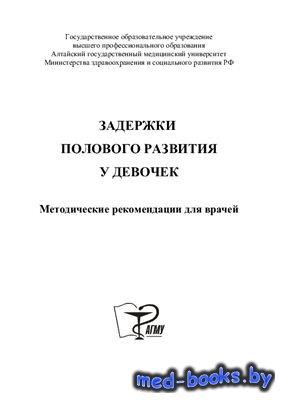 Задержки полового развития у девочек - Гурьева В.А. - 2010 год - 40 с.