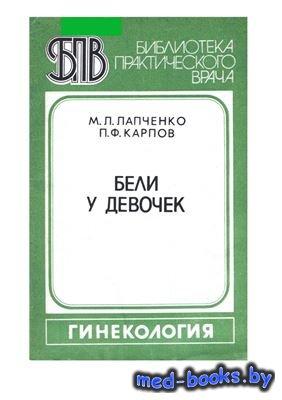 Бели у девочек - Лапченко М.Л., Карпов П.Ф. - 1985 год - 57 с.