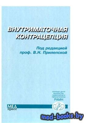 Внутриматочная контрацепция (руководство) - Прилепская В.Н. - 2000 год - 192 с.