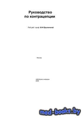Руководство по контрацепции - Прилепская В.Н. - 2006 год - 400 с.