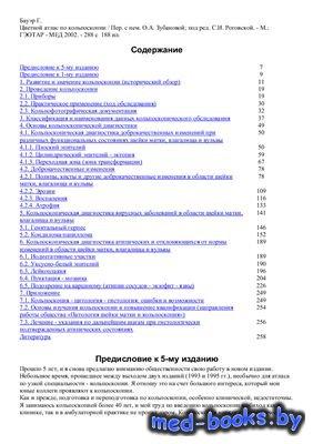 Цветной атлас по кольпоскопии - Бауэр Г. - 2002 год - 288 с.