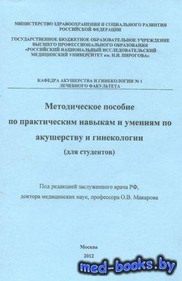 Методическое пособие по практическим навыкам и умениям по Акушерству и Гине ...