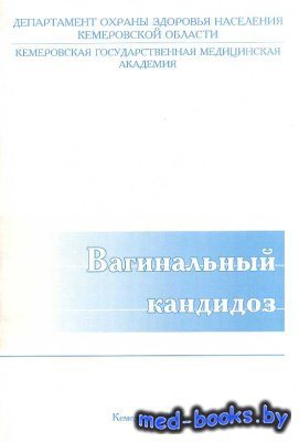 Вагинальный кандидоз - Уткин Е.В. - 2005 год - 40 с.