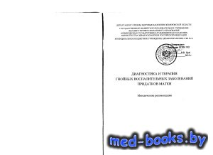 Диагностика и терапия гнойных воспалительных заболеваний придатков матки - Уткин Е.В., Подонина Н.М. - 2015 год - 31 с.