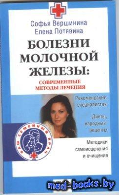 Болезни молочной железы: современные методы лечения - Вершинина С.Ф., Потяв ...