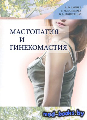 Мастопатия и гинекомастия - Зайцев В.Ф., Банькова Е.М., Моисеенко В.В. - 2016 год - 205 с.