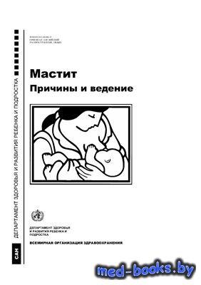 Мастит. Причины и ведение - Инч С., Ксиландер С. - 2000 год - 55 с.