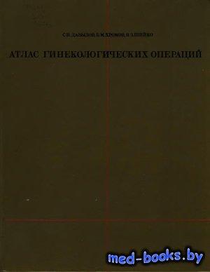 Атлас гинекологических операций - Давыдов С.Н. и др. - 1973 год - 295 с.