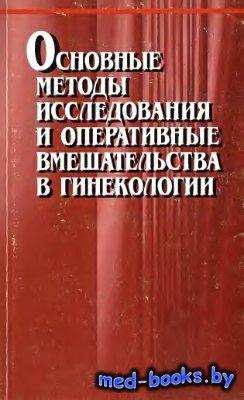 Основные методы исследования и оперативные вмешательства в гинекологии - Колгушкина Т.Н., Коршикова Р.Л., Пересада О.А. - 1999 год
