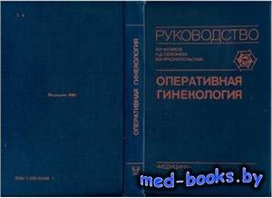 Оперативная гинекология - Кулаков В.И., Селезнева Н.Д., Краснопольский В.И. - 1990 год - 464 с.