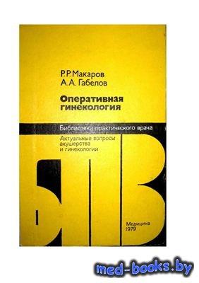 Оперативная гинекология - Макаров P.P., Габелов А.А. - 1979 год - 328 с.