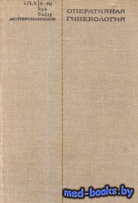 Оперативная гинекология - Персианинов Л.С. - 1975 год - 576 с.