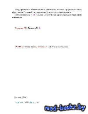 Реконструктивно-пластическая хирургия в гинекологии - Рязанцев E.Л., Рязанц ...